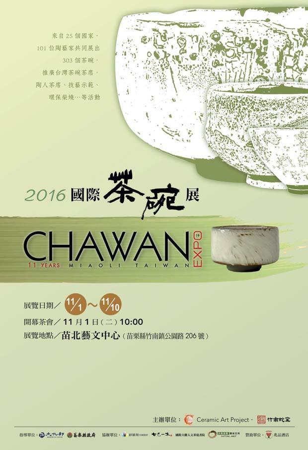 chawan-expo-taiwan-1